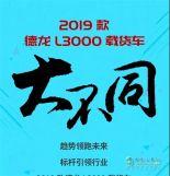 2019款陕汽德龙L3000载货车来袭!超凡实力,大不同!