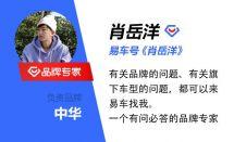 使用宝马高功率发动机新款中华V7售10.87-15.99万元