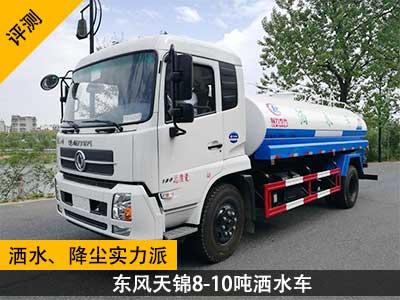 【评测】洒水、降尘实力派  东风天锦8-10吨洒水车