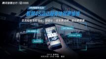 2019重慶智博會騰訊智慧出行解鎖未來智能車生活