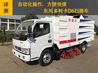 【評測】自動化操作、方便快捷 東風多利卡D6掃路車
