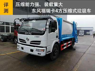 【評測】 壓縮能力強、裝載量大 東風福瑞卡4方壓縮式垃圾車