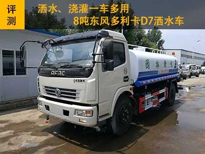 【评测】洒水、浇灌一车多用 8吨东风多利卡D7洒水车