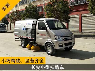 【評測】小巧精致、設備齊全 長安小型掃路車