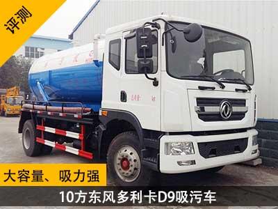 【評測】大容量、吸力強 10方東風多利卡D9吸污車