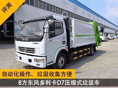 【評測】自動化操作、垃圾收集方便 8方東風多利卡D7壓縮式垃圾車