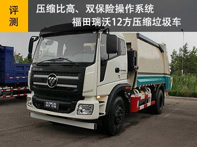 【評測】壓縮比高、雙保險操作系統 福田瑞沃12方壓縮垃圾車