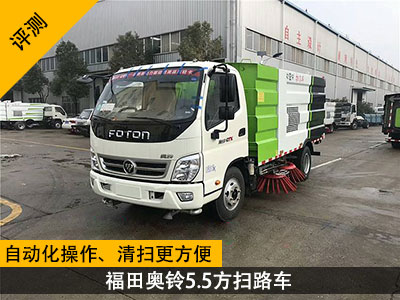 【評測】自動化操作、清掃更方便 福田奧鈴5.5方掃路車