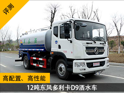 【評測】高配置、高性能  12噸東風多利卡D9灑水車