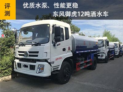 【評測】優質水泵,性能更穩 東風御虎12噸灑水車