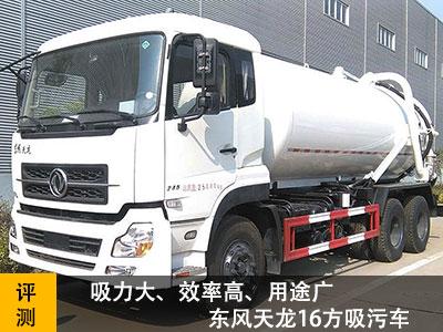 【评测】吸力大、效率高、用途广  东风天龙16方吸污车