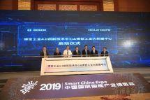 博世工业4.0创新技术中心暨博世工业大数据中心落户重庆