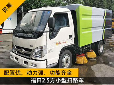 【评测】配置优、动力强、功能齐全 福田2.5方小型扫路车