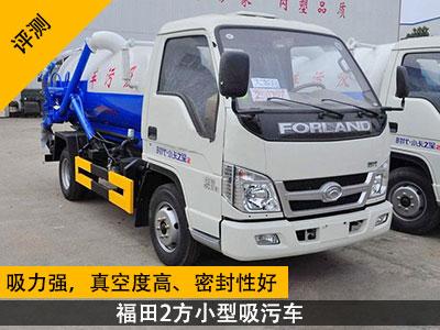 【評測】吸力強,真空度高、密封性好 福田2方小型吸污車