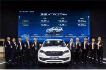 捷途发布2.0时代战略布局,首款纯电动车型X70SEV正式上市