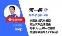 全新Jeep自由侠1.3T正式上市官方售价12.98-18.98万元