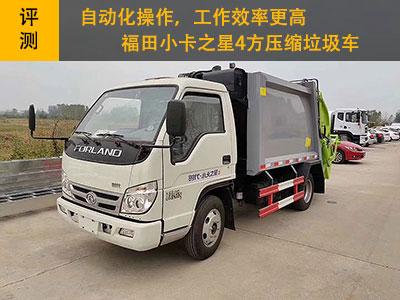 【评测】自动化操作,工作效率更高 福田小卡之星4方压缩垃圾车