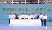 康明斯在华首家大马力研发中心正式投入运营