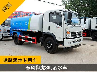 【評測】道路灑水專用車 東風御虎8噸灑水車