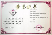 意义重大!银隆钛酸锂获中国科学技术进步奖