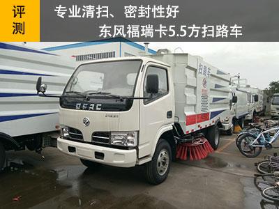 【评测】专业清扫、密封性好 东风福瑞卡5.5方扫路车