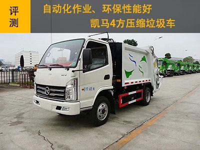 【评测】自动化作业、环保性能好 凯马4方压缩垃圾车