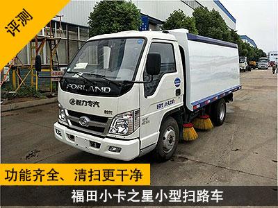 【评测】功能齐全、清扫更干净 福田小卡之星小型扫路车