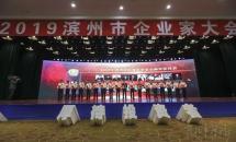 """林风华荣获滨州市优秀企业家""""金狮奖"""""""
