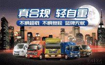 东风轻卡全力打造质量可靠的合规、蓝牌车!