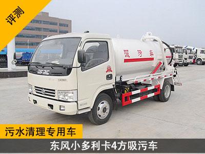 【評測】污水清理專用車 東風小多利卡4方吸污車
