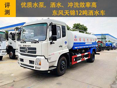【评测】优质水泵,洒水、冲洗效率高 东风天锦12吨洒水车