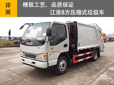 【评测】精致工艺、品质保证 江淮8方压缩式垃圾车