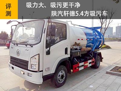 【评测】吸力大、吸污更干净 陕汽轩德5.4方吸污车