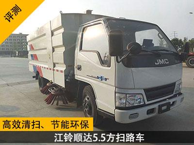 【评测】高效清扫、节能环保 江铃顺达5.5方扫路车