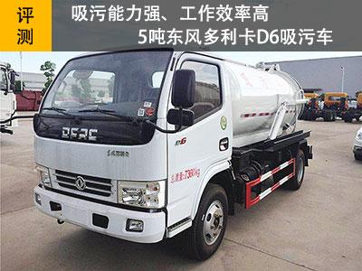 【評測】吸污能力強、工作效率高 5噸東風多利卡D6吸污車