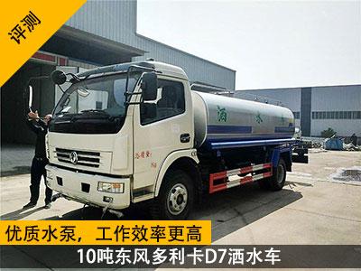 【评测】优质水泵,工作效率更高 10吨东风多利卡D7洒水车