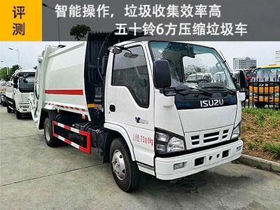 【评测】智能操作,垃圾收集效率高 五十铃6方压缩垃圾车
