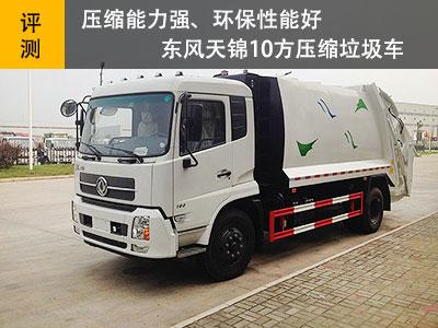【评测】压缩能力强、环保性能好 东风天锦10方压缩垃圾车