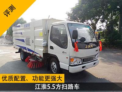 【評測】優質配置、功能更強大 江淮5.5方掃路車