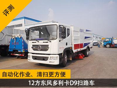 【评测】自动化作业、清扫更方便 12方东风多利卡D9扫路车