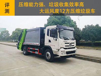 【評測】壓縮能力強、垃圾收集效率高 大運風度12方壓縮垃圾車