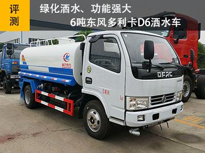 【评测】绿化洒水、功能强大 6吨东风多利卡D6洒水车