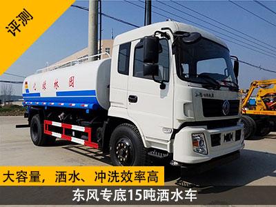【評測】大容量,灑水、沖洗效率高 東風專底15噸灑水車