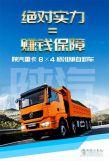 陜汽重卡8×4標準版自卸車,一個擁有絕對實力賺錢保障的車!