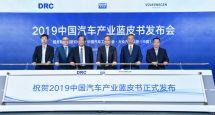 中国汽车产业发展报告(2019)正式发布