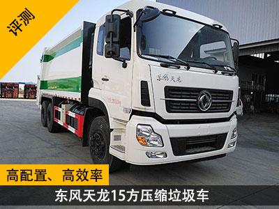 【评测】高配置、高效率 东风天龙15方压缩垃圾车