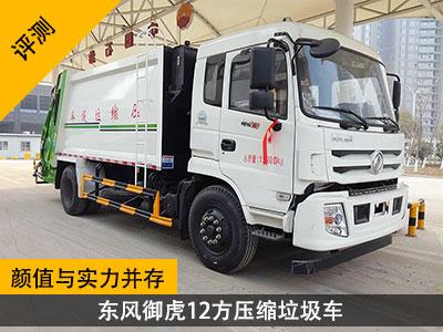 东风御虎12方压缩垃圾车,颜值与实力并存