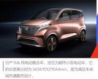 日产IMk纯电动概念车发布将..