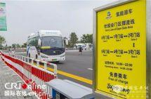 氫燃料電池公共交通線路將讓綠色與冬奧相伴