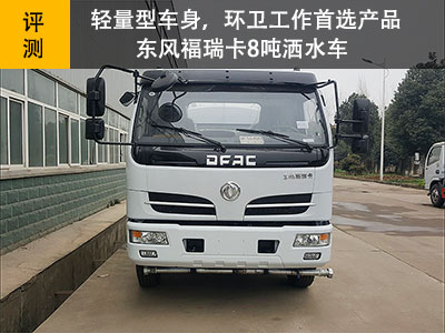 东风福瑞卡8吨洒水车,轻量型车身,环卫工作首选产品